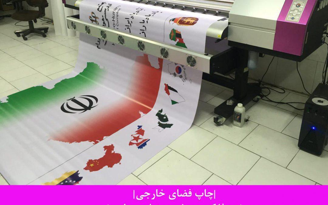 چاپ فضای خارجی