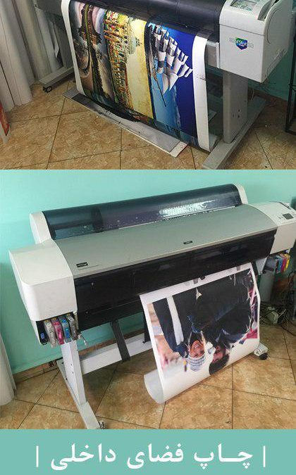 چاپ فضای داخلی