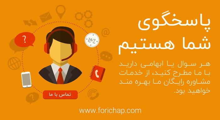 forichap001